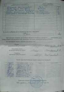 округ №11 вибори 27.05.2012 року