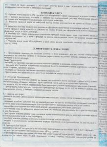 Мошкін Договір оренди Ніколь Моторс 2