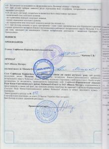 Мошкін Договір оренди Ніколь Моторс 4