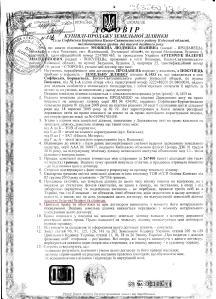 Мошкіна договір купівлі продажу Київська 1а