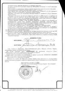 Мошкіна договір купівлі продажу Київська 1а 2