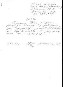 Мошкіна Людмила Іванівназаява