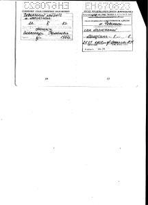 Мошкіна паспорт 2 м Ровеньки родом як і Кудрик О.Т.