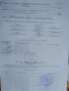 Округ №2 вибори 27.05.2012 року