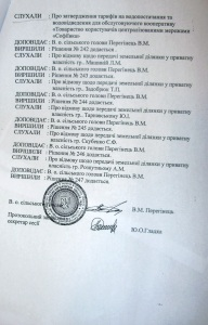 Протокол 29.07.2011 року сесії яку узаконив Холодницький Н.І.