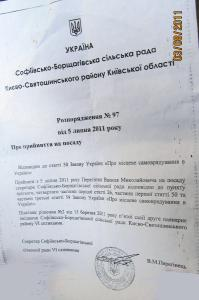 Розпорядження №97 від 05.07.2011 року Перегінець
