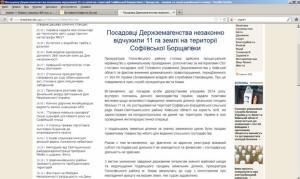Софіївська Борщагівка держкомзем 11 га Прокуратура