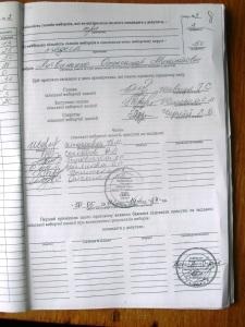 Усатов Д.Д адміністративна справа по виборам 27.05.2012 року