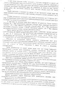 Вищий адміністративний суд України 19.03.2013 року по Кудрику О.Т.