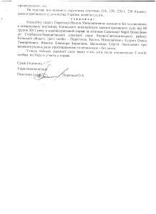 Вищий адміністративний суд від 19.03.2013 р
