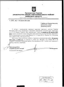Холодницький Н.І. Федоренко про Гладку бузівську і інш