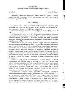 Холодницький Н.І. Федоренко про прокопенко 1 достатній