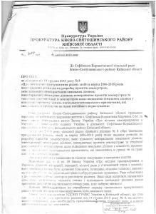 Холодницький Протест Софіївська Борщагівка 1