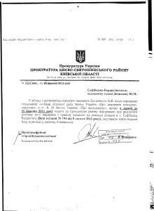 Холодницький Федоренко про Достатнього А.Ф.