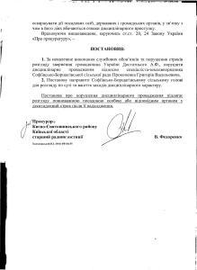 Холодницький Федоренко про прокопенко 2 достатній