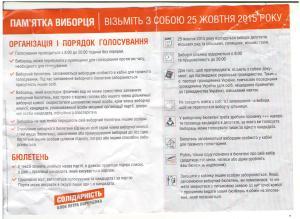 Чечет Кудрик Достатній 25.10.2015 року 2