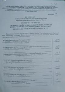 округ №14 вибори 27.05.2012 року