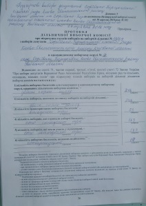 округ №9 вибори 27.05.2012 року
