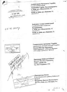 Звіт тимчасової депутатської комісії село Софіївська Борщагівка 2011 р