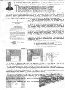 Руденко Вадим МВС