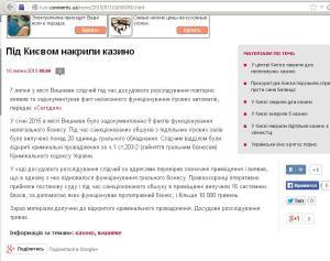 У Софіївській Борщагівці викрили підпільне казино