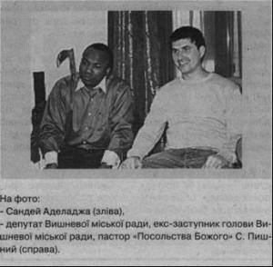 Пишний Сергі Васильович та Аделадже посольство боже Мормони