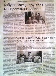Пишний Сергій Васильович газета наше місто №2 (542) від 29.01.2016 року