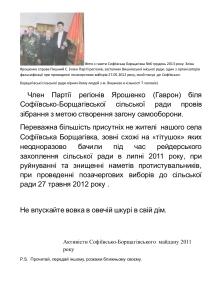 Пишний С.В. в листівці громади села Софіївська Борщагівка