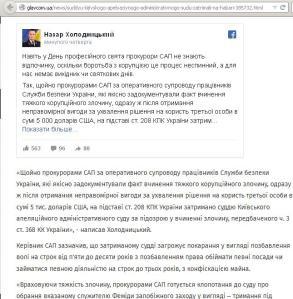 Холодницький Назар про хабар судді Петрик з КААС