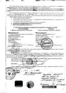 Договір оренди ср Кремець ЗАТ Автор Джуринський