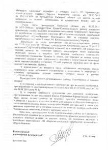 депутатське звернення до держкомзему, від 22.03.2011 року за № 189/8