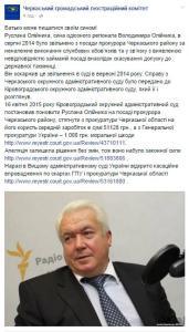 Олійник та Порошенко суд залишив сина на посаді