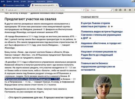 Софіївська Борщагівка 12 га земля для АТО