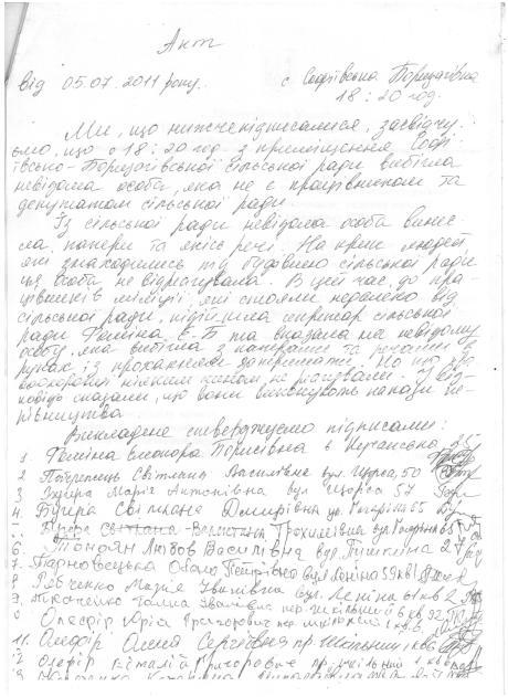 Холодницький знищує документи по рейдерському захваті Софіївсько Борщагівської сільської ради 6