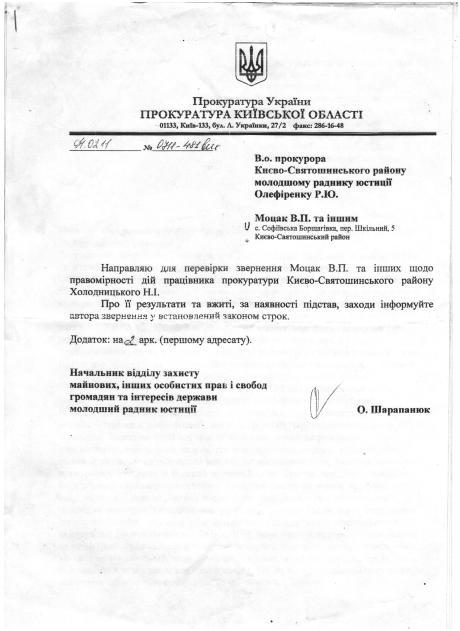 Холодницький знищує документи по рейдерському захваті Софіївсько Борщагівської сільської ради 1