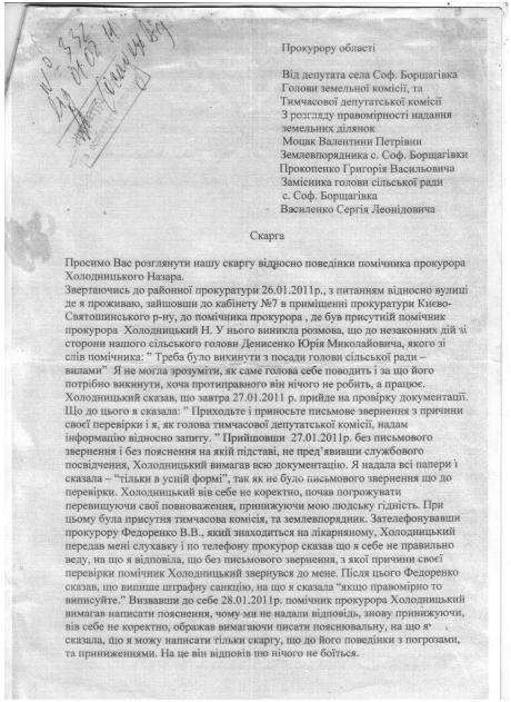 Холодницький знищує документи по рейдерському захваті Софіївсько Борщагівської сільської ради 2