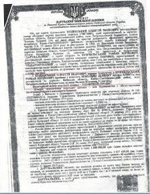 кодебський договір дарування