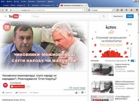 Кудрик Кремець корупціонери 5 канал 27.09.2016 року