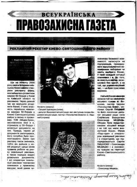 Пишний медвідь газета 1