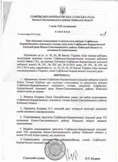 рішення Софіївсько-Борщагівської сільської ради  №2 8 скликання від 12.11.2015 року