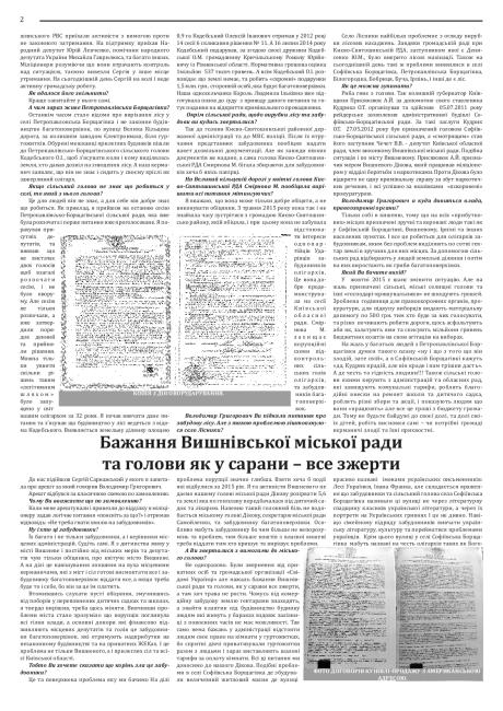 Софіївська Борщагівка вибори 25.10.2015 року 2