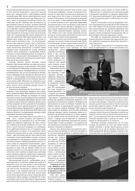 Софіївська Борщагівка фальсифікація виборів 25.10.2015 року 2