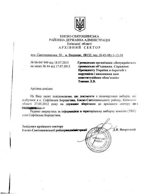 Виборча документація з позачергових виборів 27.05.2012 року СВК не здавалася до архіву