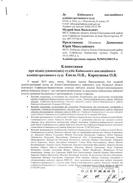 Відвід суддів КААС Епель Карпушова 1