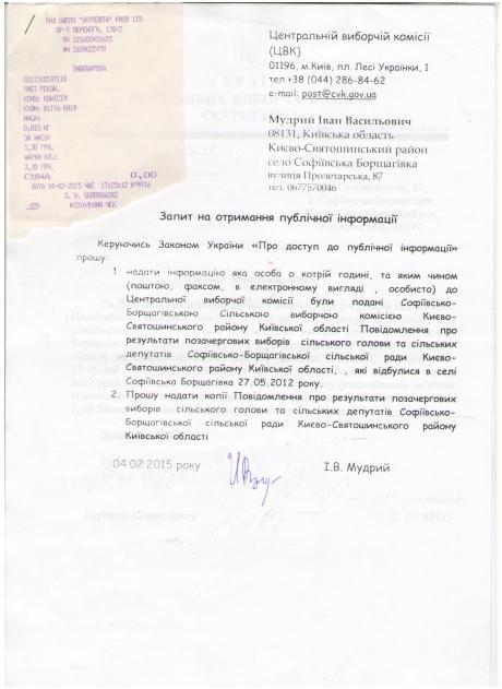 Запит до ЦВК 04.02.2015 р