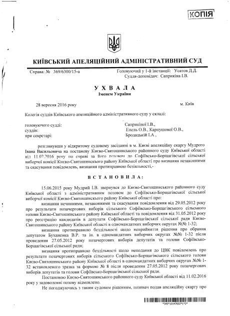 КААС Ухвала Епель Саприкіна Карпушова 28.09.2016 р 1