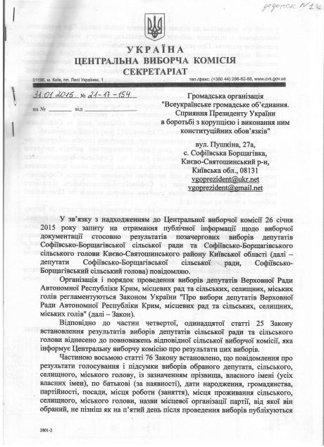 лист ЦВК за №21-17-154 від 31.01.2015 року