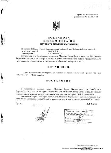 Усатов Ухвала відмовити СВК