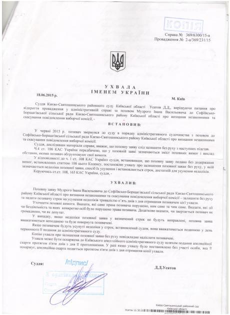 Усатов Ухвала 18.06.2015 року відповідач сільська рада замість СВК