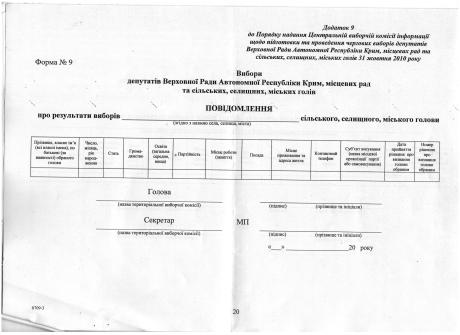 ЦВК 12.02.2015 року бланки 4